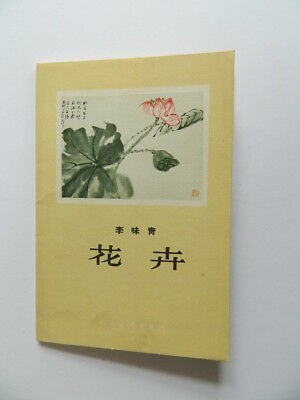 10 CHINESE ART FLOWERS  Chinese postcards Postkarten Blumen 1959