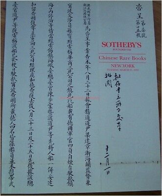 Sothebys New York catalog CHINESE RARE BOOKS sale #6670 Calligraphy Rubbings