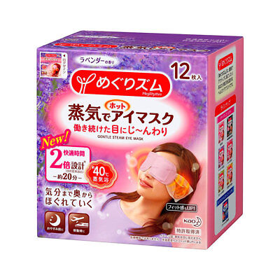 KAO MEGURISM Lavender Gentle Warm Steam Eye Treatment Sleeping Mask ~ 12 Sheets