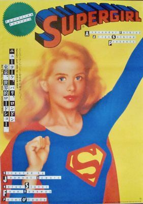 SUPERGIRL Japanese B2 movie Poster style A HELEN SLATER 1984