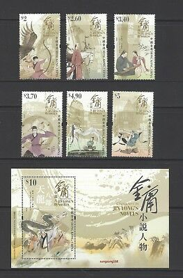 China Hong Kong 2018 金庸 小說人物 郵票 Stamp Characters in Jin Yong's Novels