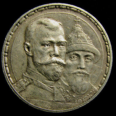 1913 RUSSIA 1 Rouble SILVER 300 YEARS ROMANOV Dynasty.