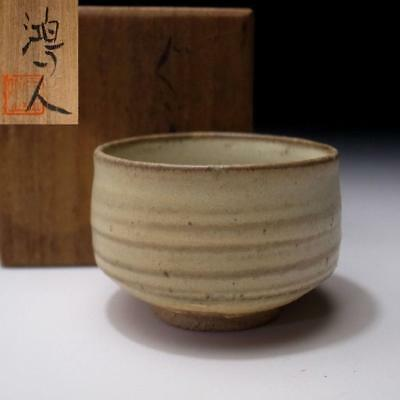 AA9: Vintage Japanese Pottery Sake cup by Famous potter, Kojin Nogami
