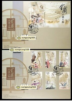 China Hong Kong 2018 金庸 小說人物 郵票 FDC Stamp  Characters in Jin Yong's Novels