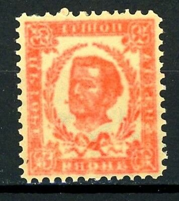 Montenegro Issue of 1894 Scott's 34 ERROR Stamp - Printed on Both Sides MNH