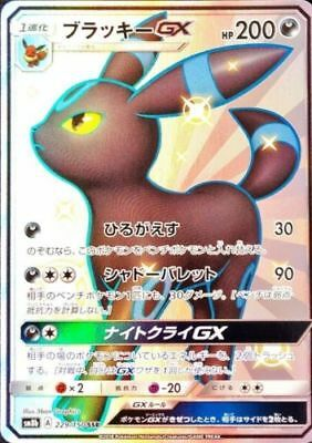 Pokemon card Japanese sm8b Umbreon GX ssr