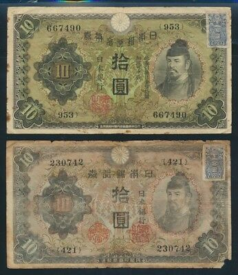 "Japan: 1946 10 Yen ""WITH VALIDATION STAMPS"". Pick 79a & 79b Cat VF $24, VG $17"