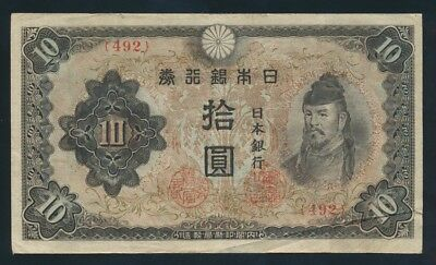 "Japan: WWII 1944 10 Yen Shrine ""WMK JAPANESE CHARACTERS SUPERB DESIGN"". Pick 56a"