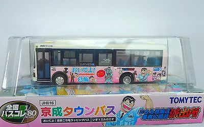 Tomytec 1/80 All Japan Bus Collection 80 Keisei Bus Katsushika Kochikame