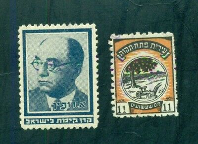 Vintage Jewish National Fund(JNF) Stamps