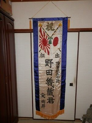 WW2 Japanese Army Going to war Hata Mr NODA IKUZOU.28inch x80inch Very Good