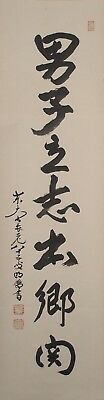 #1138 Japanese Tea Ceremony Scroll: Calligraphy by Todai-ji Abbot