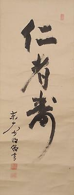 #1157 Japanese Tea Ceremony Scroll: Calligraphy by Todai-ji Abbot
