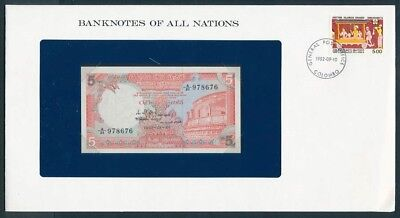 Sri Lanka: 1982 5 Rupees Note & Stamp Cover, Banknotes Of All Nations Series