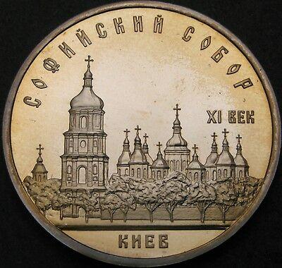 RUSSIA (Soviet Union) 5 Roubles 1988 Proof - St. Sophia Cathedral - 2725 ¤