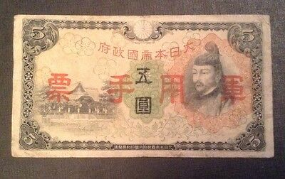 Japan Military Issue Banknote. 5 Yen. 1938-44 Series. Japanese.