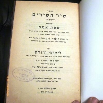 1955 Jerusalem Ger Hassid Sphat Emet Solomon Song Anthology Hebrew Arie Leib