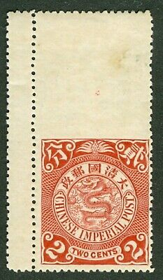 Coiling dragon stamp 2c imperforate between margin variety CIP Chan 118 china