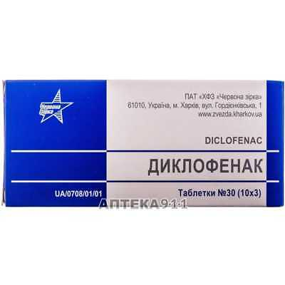 Diclofenac Диклофенак Anti Inflamation Rheumatism Pills 50 mg 5 packs x 30 pills