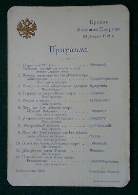 Antique Imperial Russian Royal Music Programme Grand Palace Kremlin 1912 August