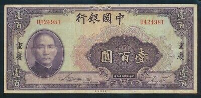 "China: BANK OF CHINA 1940 WWII 100 Yuan ""CHUNGKING"". Pick 88b GF - Cat VF $27"