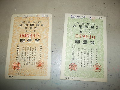 Japan..... Lot of 2 Very Old Bonds/Debentures...probably War Bonds, from 1941/2.