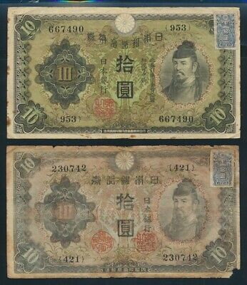 """Japan: 1946 10 Yen """"WITH VALIDATION STAMPS"""". Pick 79a & 79b Cat VF $24, VG $17"""
