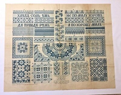 """Antique large Russian embroidery & dress paper pattern/chart 31""""x25"""" 1886 [p5]"""