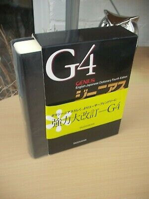 Taishukan G4 4th edition Genius English Japanese dictionary in slipcase