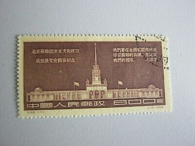 Chinese Stamp--- Exhibition Of Economic & Cultural Achiecements Of Ussr In Beiji