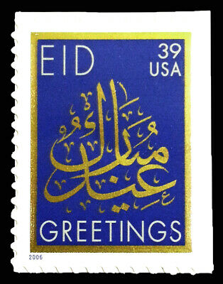 2006 Scott #4117 .39¢ EID Islamic Festival - S/A VF MNH Single, FREE SHIP!