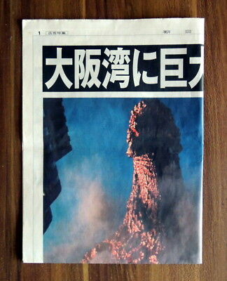 Shin Godzilla Rare Fake Newspaper Universal Studios Japan Limited Visitor Only