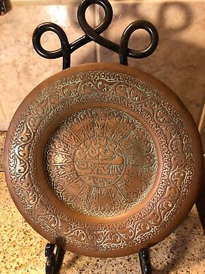Antique ISLAMIC ARABIC Hammered COPPER TRAY/WALL HANGING 10 1/2""