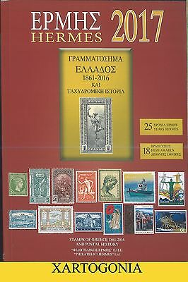Catalogue 2017, Greek Stamps 1861-2016, Hermes