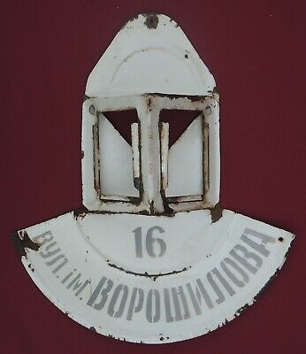 VOROSHILOV STREET House Number CCCP SIGN Metal PLAQUE Old Fashion/ SOVIET LEADER