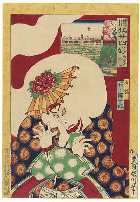 Ishi Bridge: Danjuro as a Lion Dancer; ORIGINAL Kunichika Japanese print