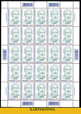 Greece 2019, Ancient Greek Literature, 0.05 Euros, Epicurus, Full Sheet, Mnh