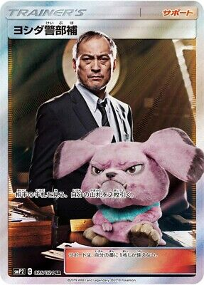 DETECTIVE YOSHIDA 025/024 SR SMP2 Pokemon Japanese Detective Pikachu MOVIE NM US