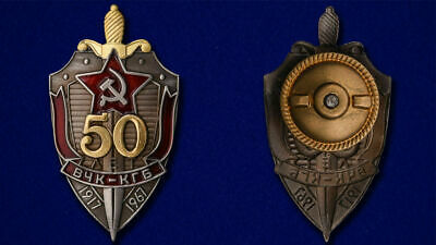 """USSR AWARD ORDER BADGE - """"50 years Cheka-KGB"""" - Soviet Russia - moulage"""