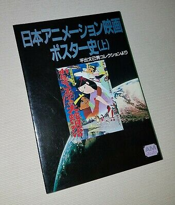 or The Booted Cat Master Cat JAPAN Puss in Boots Animage Bunko Book
