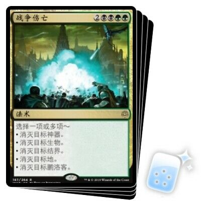 MOBILIZED DISTRICT X4 War Of The Spark WAR Magic MTG MINT CARD