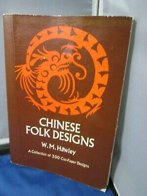 Pictorial Archive: Chinese Folk Designs : A Collection of 300 Cut-Paper Designs