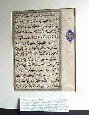 A mid-16th century Persian manuscript page from the Koran
