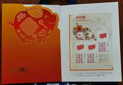 CHINA  2019 -1 豬 Postal Greeting New Year of PIG Zodiac Special Stamp S/S Pack