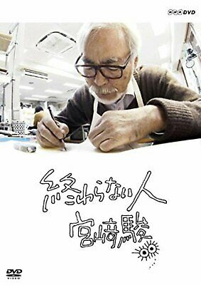 Hayao Miyazaki who does not end [DVD] Japan Free Ship w/Tracking# New from Japan