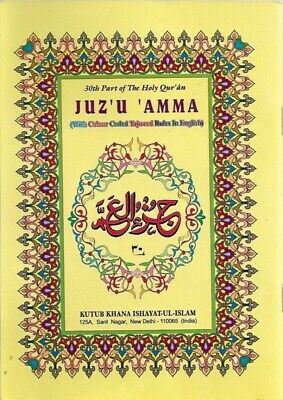 Juz'u 'Amma, with Color-coded Tajweed, Arabic-English, Paper Back, Small