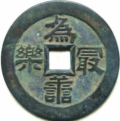 """Old Chinese Bronze Dynasty Palace Coin Diameter 47mm 1.85""""  2.7mm Thick"""