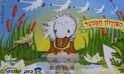 Israel Bezeq Phone Card. Tekecard 20 Unets. The Ugly Duckling. Collectors.