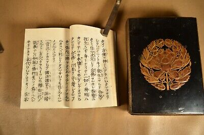 MEIJI ERA 138 Y.O. 1881 BUDDHIST JODO SHINSHU BOOK  w Lacquered Storage Box