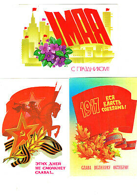 Old Soviet-era PROPAGANDA POSTCARDS (Russia/USSR/May Day/WWII Victory/1917) #156